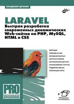 Laravel. Быстрая разработка современных динамических Web-сайтов на PHP, MySQL, HTML и CSS - Дронов В. А