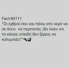 ! Funny Greek, Proverbs Quotes, Greek Quotes, Strong Women, Picture Quotes, Poetry, Hilarious, Mindfulness, Relationship