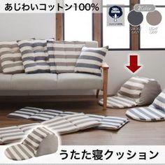 あじわいコットン100%先染めボーダーデザインこたつ布団【JENIES】ジェニエスうたた寝クッション
