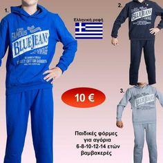 e9f25de0bd7 Παιδικά Σετ φόρμας για αγόρια βαμβακερά Ελληνικής ραφής σε διάφορα χρώματα  ΜΕΓΕΘΗ 6 ως 14