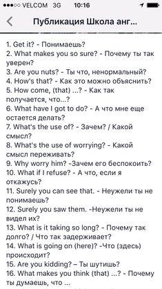English Speech, English Idioms, English Phrases, Learn English Words, English Writing, English Study, English Lessons, English Vocabulary, Russian Language Learning