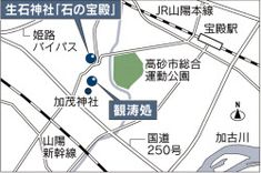 JR宝殿駅から徒歩約20分。 Hyogo