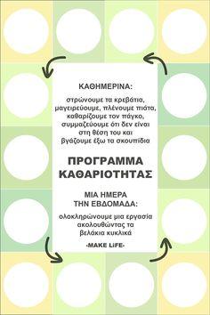 Πρόγραμμα Καθαριότητας Σπιτιού Κενό Projects To Try, Eyeshadow, Cleaning, Tips, How To Make, Beauty, Printable, House, Ideas