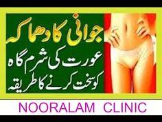 Aurat ki Sharamgah Ko Sakht Aur Tight karne ka Tariqa in Urdu240p