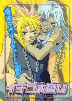 YuGiOh! Duel Monsters BL Doujinshi - A Basket Full Of Strawberry (Marik x Yami Yugi)