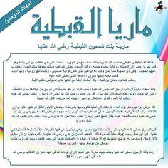 زوجات النبى Islamic Inspirational Quotes Islam Facts Learn Islam