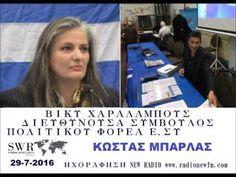 ΒΙΚΥ ΧΑΡΑΛΑΜΠΟΥΣ-ΚΩΣΤΑΣ ΜΠΑΡΛΑΣ RADIO SYMBAN ΜΕΛΒΟΥΡΝΗΣ 29-7-2016