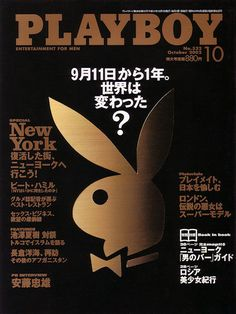 Playboy Japan October 2002  with Rabbit Head on the cover of the magazine