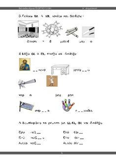 α΄ δημοτικού γλώσσα δ΄ τεύχος Greek Language, Alphabet Book, School, Books, Crafts, Libros, Manualidades, Greek, Book