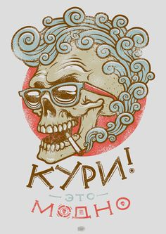 Yo by  Oleg Gert, Moscow, Russian Federation | Digital Art | Graffiti | Illustration |