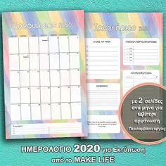 Εκτυπώσιμο Planner για το 2020 με δύο σελίδες ανά μήνα