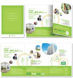 株式会社ソヴリックコーポレーション様・会社案内 Brochure Folds, Corporate Brochure, Brochure Design, Pamphlet Design, Booklet Design, Editorial Layout, Editorial Design, Layout Design, Web Design