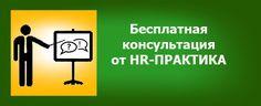 5 причин, по которым  нужна бесплатная консультация  Получить бесплатную консультацию от HR-ПРАКТИКА http://hr-praktika.ru/besplatnaya-konsultatsiya/
