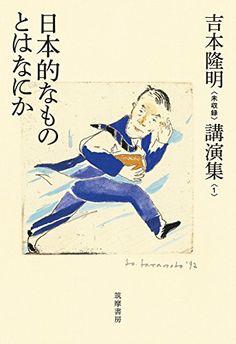 吉本隆明〈未収録〉講演集第1巻 日本的なものとはなにか