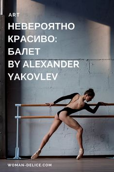 Танец и его завораживающая сила в работах Alexander Yakovlev – Woman & Delice