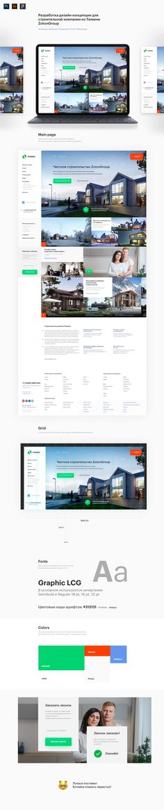 Construction of ZotonGroup Houses on Inspirationde Creative Web Design, Best Web Design, Ui Ux Design, Site Design, Web Layout, Layout Design, Web Graph, Home Developers, Branding