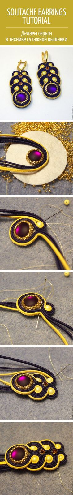 Soutache earrings tutorial / Делаем серьги в технике сутажной вышивки