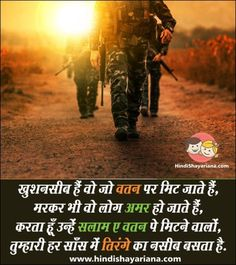 The Independence Day in India is celebrated every year on 15th of August in honor of the birthday of the nation. independence day status, independence day images, happy independence day images, independence day quotes in hindi, independence day greetings, independence day images, independence day shayari, quotes on independence day, #independenceday #shayari #hindiquotes #status