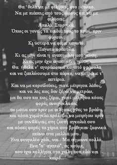 Super Quotes, Love Quotes, Dont You Know, Greek Words, Interesting Quotes, Word Out, Greek Quotes, Relationships Love, Poetry Quotes