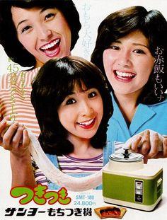 """サンヨー餅つき機「つきつき」広告。1975年、キャンディーズ。☆""""Candies"""", the girls trio in SANYO's mochi (rice cake) pounding machine ad. 1975 Japan."""
