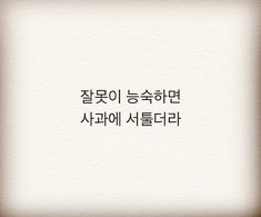 Quotes Gif, Wise Quotes, Famous Quotes, Words Quotes, Motivational Quotes, Sayings, Korean Quotes, Typography, Lettering