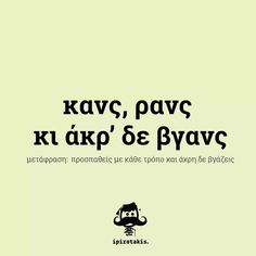 Funny Greek, Graffiti Artwork, Funny Moments, Picture Video, Wise Words, Laughter, Funny Quotes, Jokes, Lol