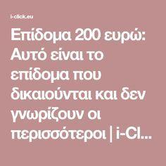 Επίδομα 200 ευρώ: Αυτό είναι το επίδομα που δικαιούνται και δεν γνωρίζουν οι περισσότεροι | i-Click.eu