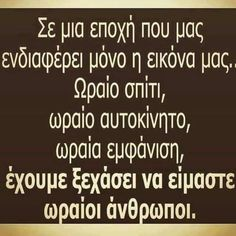 Greek Quotes, Be A Better Person, True Stories, Clever, Cards Against Humanity, Wisdom, Facts, Sayings, Words