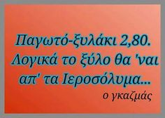 Funny Greek Quotes, Funny Quotes, Funny Memes, Jokes, Bright Side Of Life, Word 2, Just Kidding, True Words, Philosophy