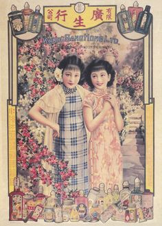 A brief history of the iconic Hong Kong cosmetics brand, 'Two Girls' by Kwong Sang Hong (KSH). Shanghai Girls, Old Shanghai, Shanghai City, Chinese Propaganda Posters, Chinese Posters, Vintage Advertisements, Vintage Ads, Vintage Posters, Vintage Ephemera