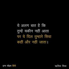 Lekin kbhi na kbhi to yakeen kroge mujhpe❤ Bas uss din ka intezar h 🌍 Heart Melting Quotes, My Heart Quotes, Heart Touching Love Quotes, Love Quotes In Hindi, Best Love Quotes, Love Quotes For Him, Shyari Quotes, Crush Quotes, Life Quotes