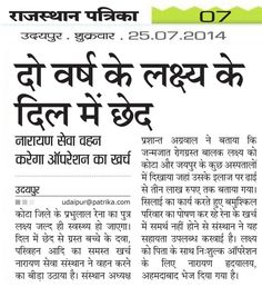 Renowned newspaper published news that NSS #NGO will cure a child heart hole disease at no cost. You may also help such kind of people by donating us on: http://www.narayanseva.org/donation/donation.html
