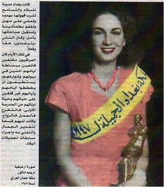 Iraq's Beauty Queen - an article from an Iraqi Newspaper, 1947
