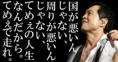 Cool Words, Wise Words, Dream Word, Note Memo, Never Give Up, Book Quotes, Trivia, That Way, Yazawa