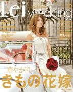 Lei wedding10月号掲載されました~!
