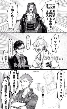 Rap Battle, Doujinshi, Manga, Celebrities, Memes, Anime, Twitter, Random, Dress