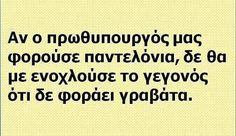 Like You, Psychology, Greece, Humor, Sayings, Funny, Quotes, Qoutes, Humour