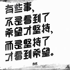 Chinese Typography | Quotation on Behance