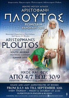 """""""Πλούτος"""" του Αριστοφάνη, απ'το Θέατρο Νοτίου Αιγαίου - Tranzistoraki's Page! Cover, Books, Livros, Libros, Book, Blanket, Book Illustrations, Libri"""
