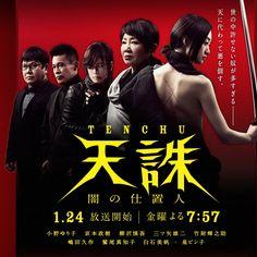 5 Reasons you should stop life to marathon the J-drama 'Tenchu'