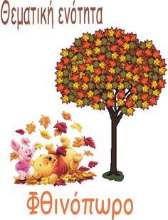 εξώφυλλο θεματικής ενότητας :φθινόπωρο Autumn Activities, Fall, Christmas, Kids, Greek, School, Autumn, Xmas, Young Children