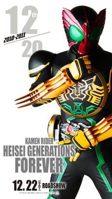 ツイッター応援! 平成仮面ライダーオールスターズキャンペーン|平成仮面ライダー20作記念 仮面ライダー平成ジェネレーションズFOREVER オフィシャルサイト Kamen Rider Ooo, Kamen Rider Series, Power Rangers, Pop Culture, Superhero, Water Garden, Raiders, Anime Art, Fans