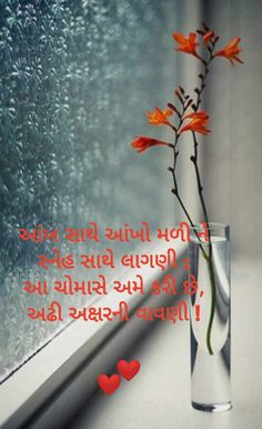 Morning Images, Morning Quotes, Best Quotes, Love Quotes, My Love Poems, My Better Half, How To Express Feelings, Gujarati Quotes, Memories Quotes