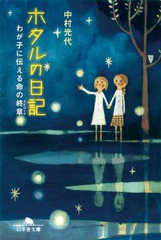 """Yoshida Naoryo Hisanori Yoshida - illustrations for Gentosha Bunko / Nakamura Mitsuyo al., """" Firefly of the diary ."""""""