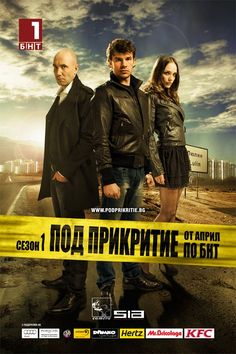 Pod prikritie.- The specially trained agent Martin has been appointed to the most dangerous mission in Bulgaria - to go undercover in the gang of the mafia boss Djaro.