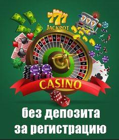 Игровые казино с приветственным бездепозитным бонусом игровые автоматы крези монки играть онлайн