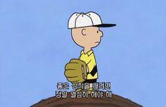 Cartoon Quotes, Cartoon Icons, Cute Cartoon, Korean Language, Peanuts Snoopy, Disney Quotes, Famous Quotes, Charlie Brown, Good Movies