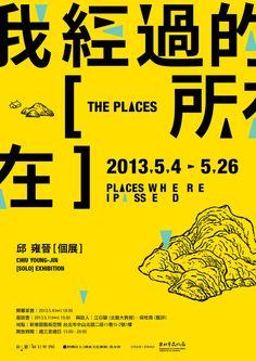 Places where I passed 我經過的所在 邱雍晉個展|Exhibition design by Lu Kuan-Ru , via Behance