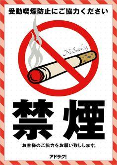 【このデザインの生データ 無料でDLできます!】【禁煙ポスター】NO smoking マナー