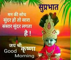 Sunday Morning Images, Very Good Morning Images, Morning Images In Hindi, Morning Quotes Images, Good Morning Images Download, Good Morning Picture, Morning Pictures, Good Morning Gif Animation, Good Morning Video Songs